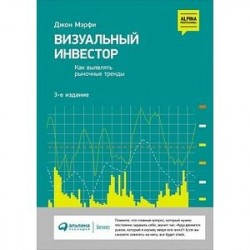 Визуальный инвестор. 3-е издание