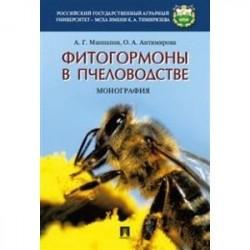 Фитогормоны в пчеловодстве. Монография