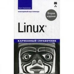 Linux. Карманный справочник. Необходимый код и команды