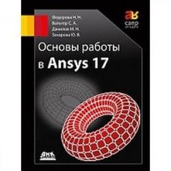 Основы работы в Ansys 17
