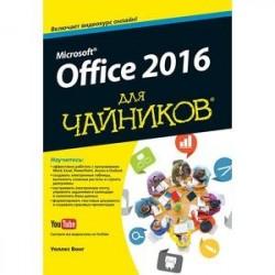 Office 2016 для чайников (+ видеокурс)