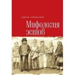 Мифология эстов