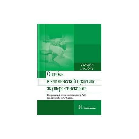 Ошибки в клинической практике акушера-гинеколога
