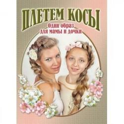 Плетем косы. Один образ для мамы и дочки