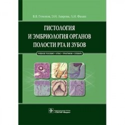 Гистология и эмбриология органов полости рта и зубов