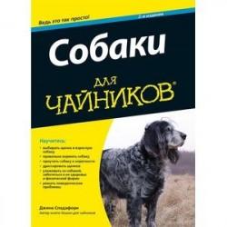 Собаки для чайников