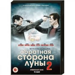 Обратная сторона Луны 2. (16 серий). DVD