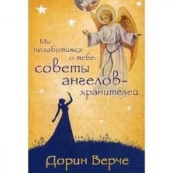 Мы позаботимся о тебе: советы ангелов-хранителей (44 карты)