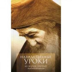 Назидательные уроки из жизни святых подвижников. Материал для пастырей при составлении поучений и назидательное чтение