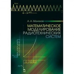 Математическое моделирование радиотехнических систем. Учебное пособие