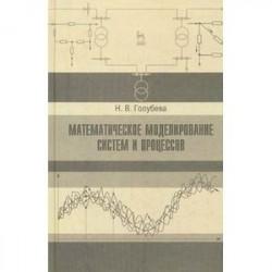 Математическое моделирование систем и процессов. Учебное пособие