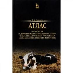 Патология и дифференциальная диагностика факторных болезней молодняка сельскохозяйственных животных. Атлас