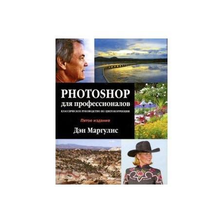 Photoshop для профессионалов. Классическое руководство по цветокоррекции