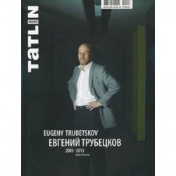 ТATLIN MONO. № 1/34/117/2013. Evgeny Trubetskov/Евгений Трубецков 2003-2013