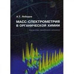 Масс-спектрометрия в органической химии