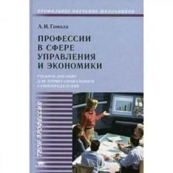 Профессии в сфере управления и экономики: учебное пособие для учащихся 9-11 классов
