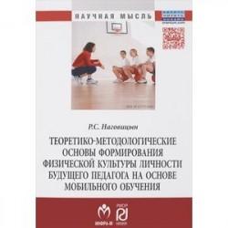 Теоретико-методологические основы формирования физической культуры личности будущего педагога на основе мобильного