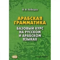 Арабская грамматика. Базовый курс на русском и арабском языках. Учебное пособие