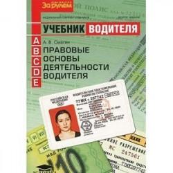 Правовые основы деятельности водителя. Учебник водителя автотранспортных средств категорий 'А', 'В', 'С', 'D', 'Е'.