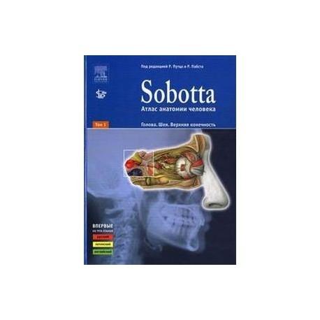 Sobotta. Атлас анатомии человека. В 2-х томах. Том 1: Голова. Шея. Верхняя конечность