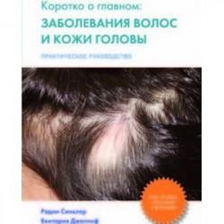 Коротко о главном: заболевание волос и кожи головы. Практическое руководство