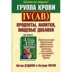 Группа крови IV (АВ): продукты, напитки, пищевые добавки