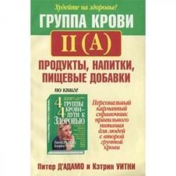 Группа крови II (А): продукты, напитки, пищевые добавки
