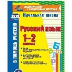 Русский язык. 1-2 классы (карточки). База дифференцированных заданий. ФГОС (CD)