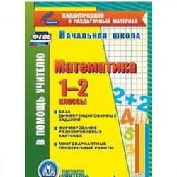 Математика. 1-2 классы (карточки). База дифференцированных заданий. ФГОС(CD)
