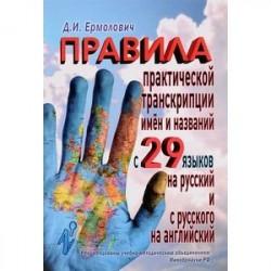 Правила практической транскрипции имен и названий с 29 языков