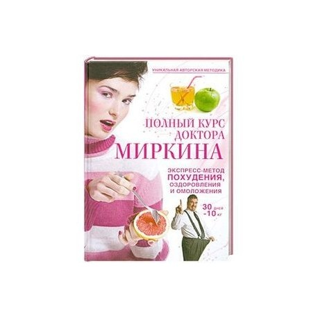 Методика Похудения Доктора Миркина.