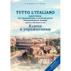 Tutto l`italiano. Практикум по грамматике и устной речи итальянского языка. Ключи к упражнениям