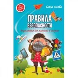 Правила безопасности: энциклопедия для малышей в сказках