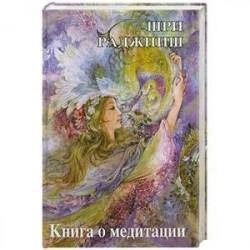 Книга о медитации