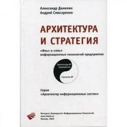 Архитектура и стратегия. 'Инь' и 'Янь' информационных технологий предприятия.
