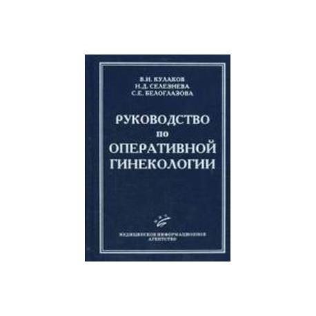 Руководство по оперативной гинекологии