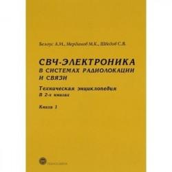 СВЧ-электроника в системах радиолокации и связи. Книга 1