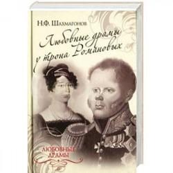 Любовные драмы у трона Романовых