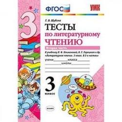 Литературное чтение. 3 класс. Тесты к учебнику Л.Ф. Климановой, В.Г. Горецкого. Часть 2