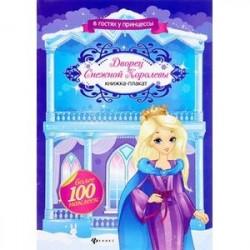 Дворец Снежной Королевы: книжка-плакат.