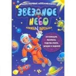 Книжка-вырезалка 'Звездное небо'
