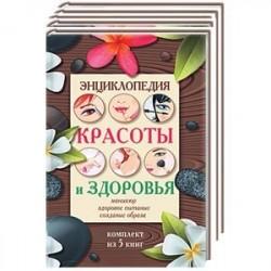 Энциклопедия здоровья и красоты (комплект из 5 книг)