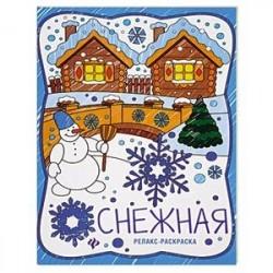 Снежная: книжка-раскраска