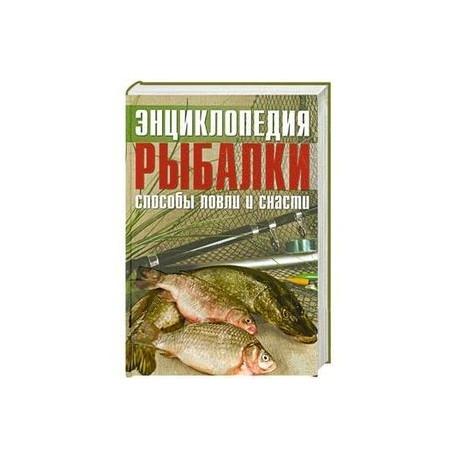 аудиокнига сабанеев охота и рыбалка