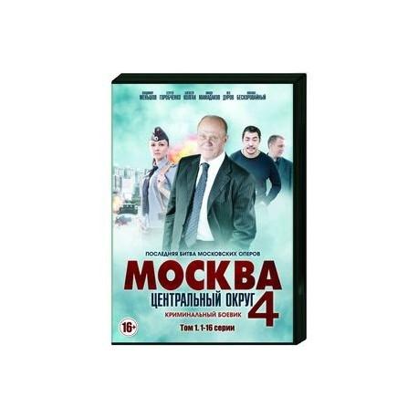 Москва. Центральный округ — 4. Том 1. (1-16 серии). DVD