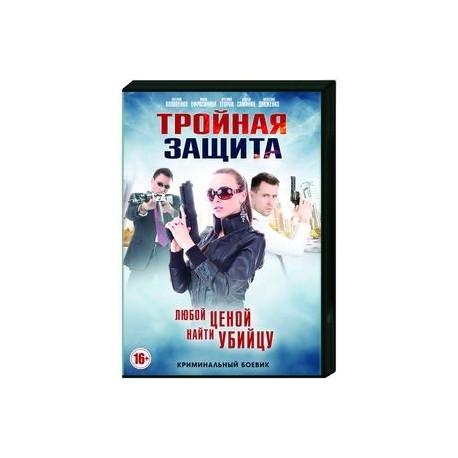 Тройная защита. (16 серий). DVD