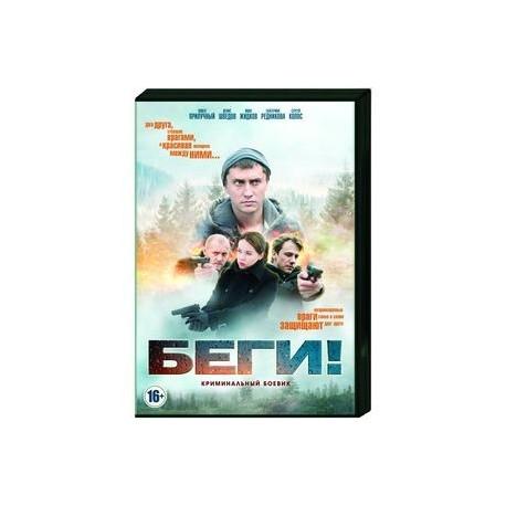 Беги! (4 серии). DVD