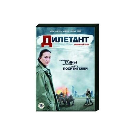 Дилетант. (4 серии). DVD
