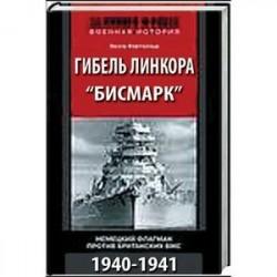 Гибель линкора 'Бисмарк'. Немецкий флагман против британских ВМС 1940-1941