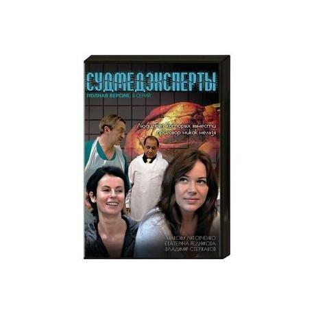 Судмедэксперты (8 серий). DVD